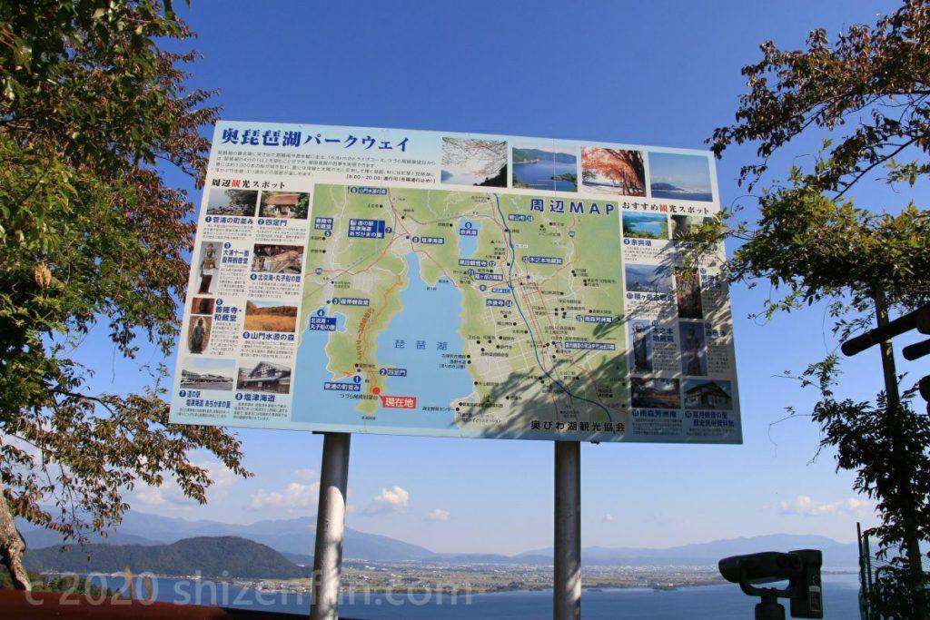 奥琵琶湖パークウェイ・つづら尾崎展望台にある周辺マップ看板