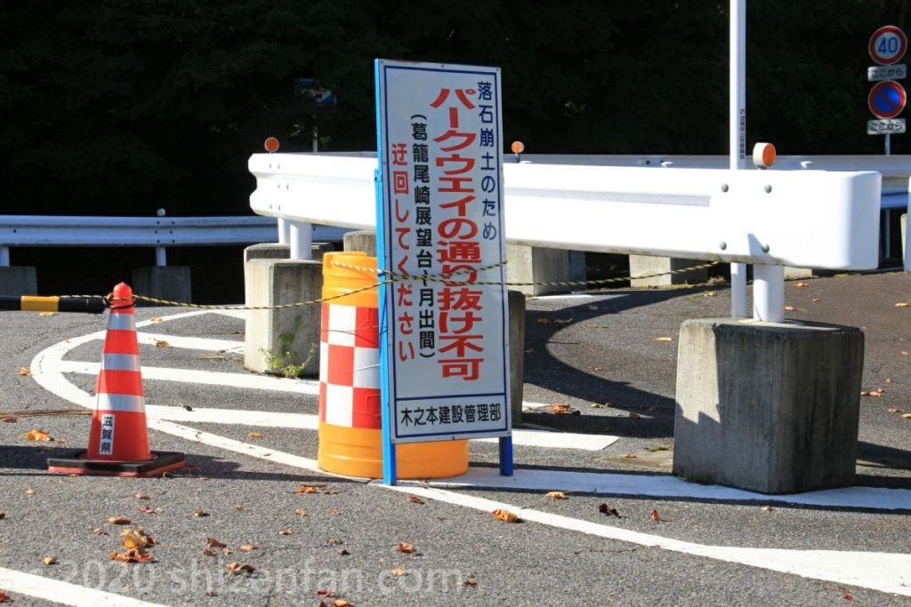 奥琵琶湖パークウェイ つづら尾崎~月出間通行止めの看板(2020年10月)
