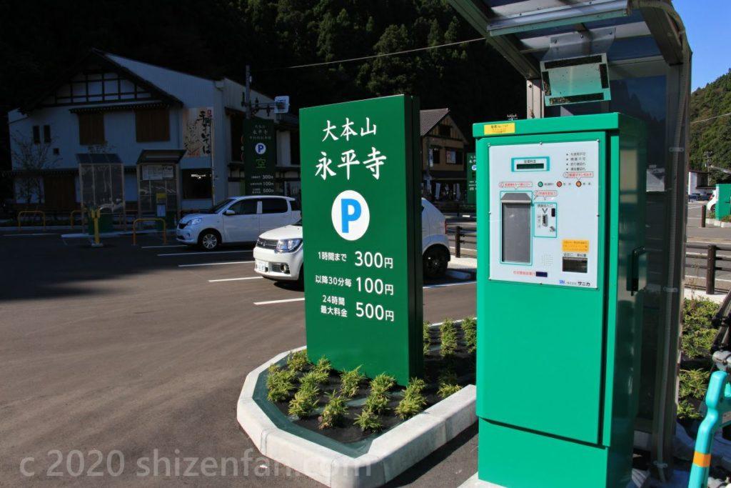 大本山永平寺・コインパーキング精算機と料金案内看板