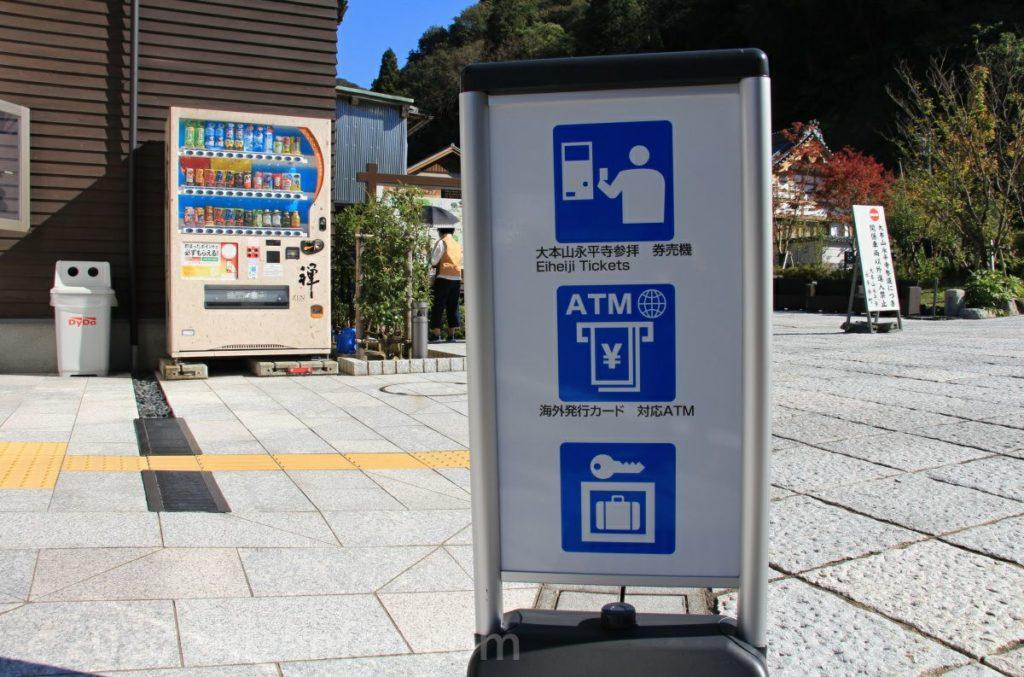 大本山永平寺・観光案内所前のイラスト案内看板