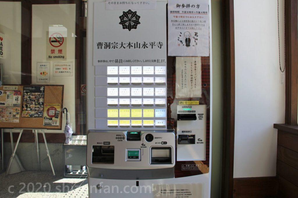 大本山永平寺の券売機(観光案内所内)