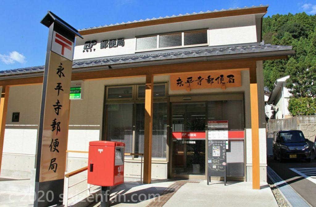 永平寺郵便局外観