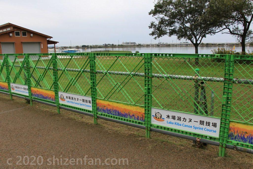 木場潟カヌー競技場のフェンス