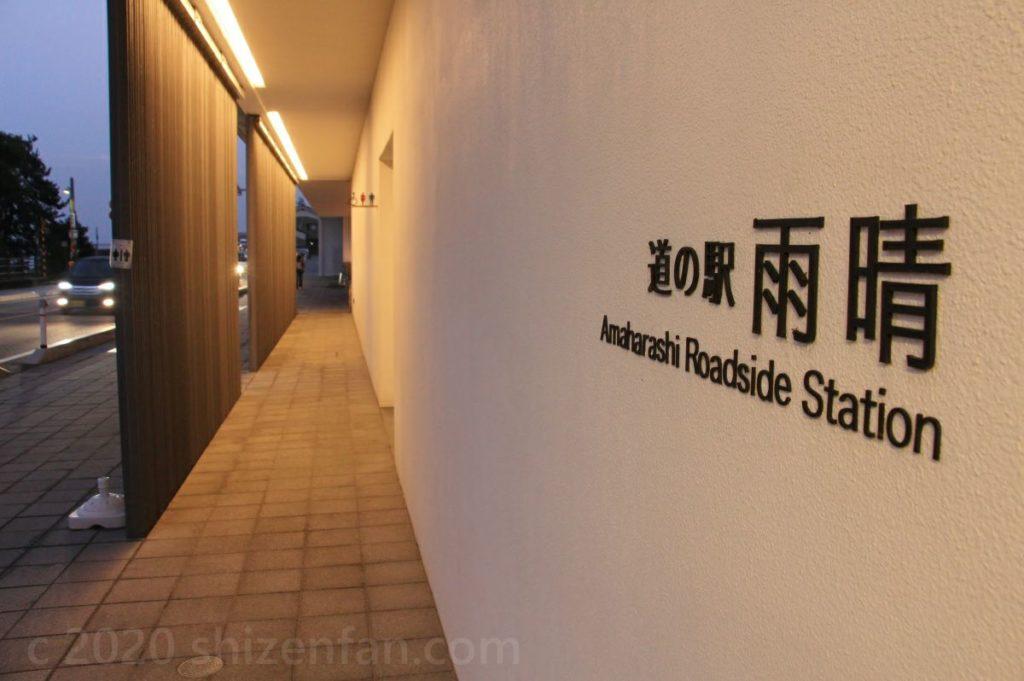 白壁に設置された「道の駅 雨晴」の駅名
