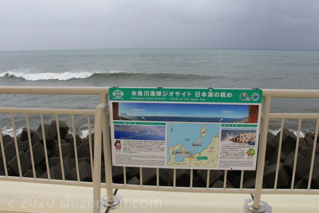 海望展望台に設置された「糸魚川海岸ジオサイト」の説明案内板