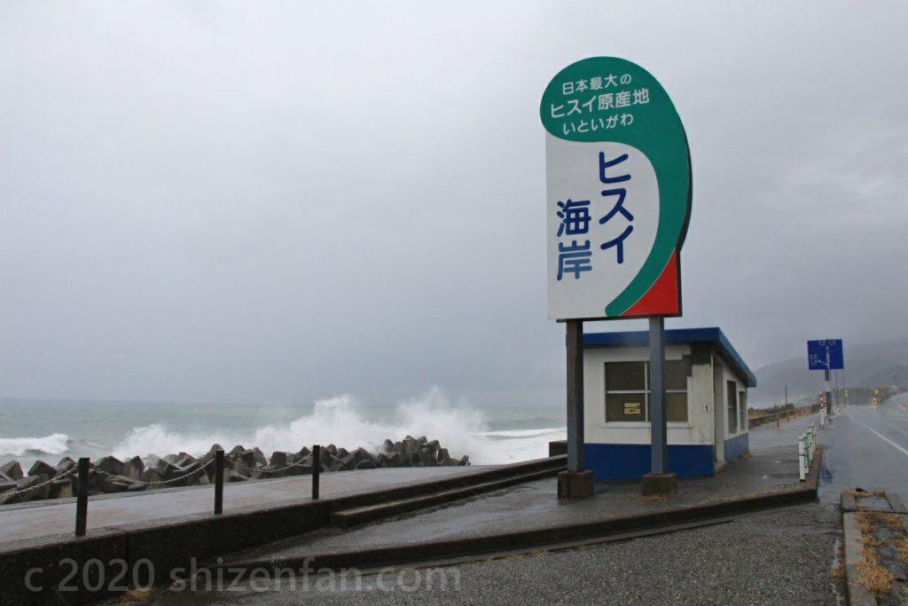糸魚川・ヒスイ海岸の看板