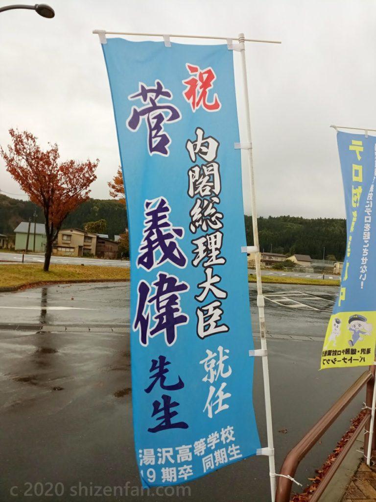 道の駅おがちにはためく「菅義偉先生 祝内閣総理大臣就任」の水色の幟
