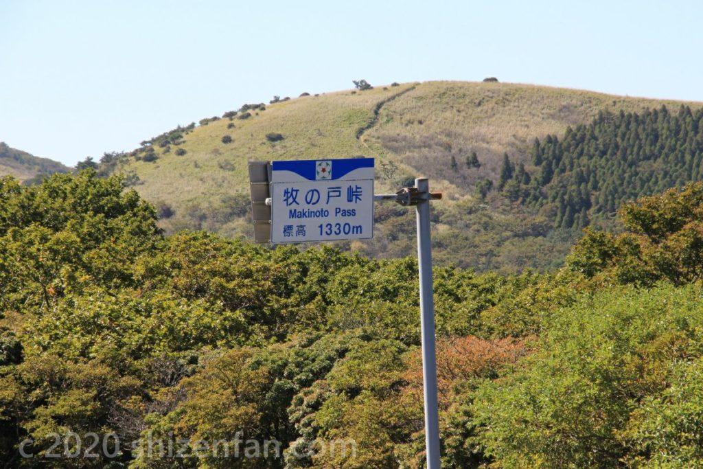 「牧の戸峠 標高1330m」の道路看板