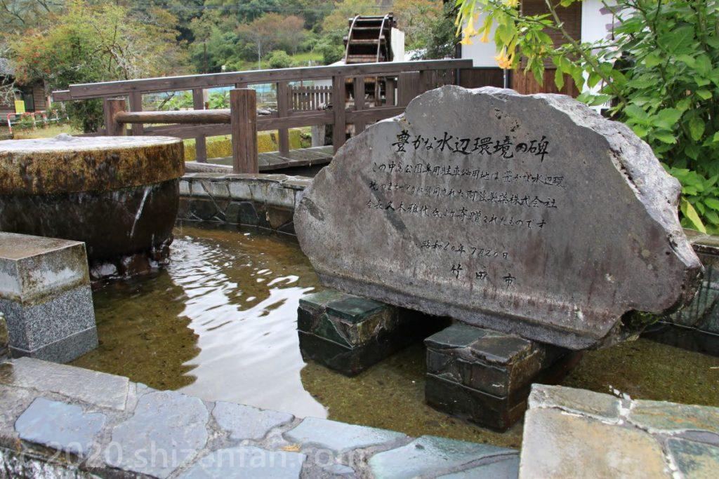 河宇田湧水 「豊かな水辺環境の碑」