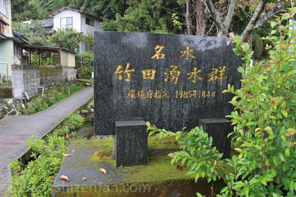 「名水 竹田湧水群」の石碑(大分県)