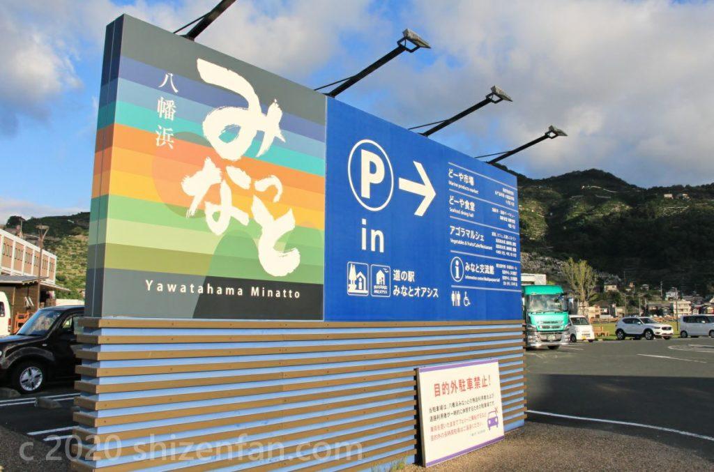 道の駅 八幡浜みなっと 駐車場入口の看板