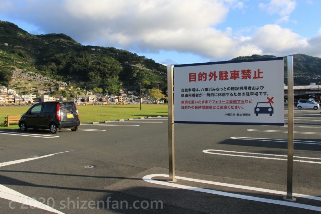 道の駅 八幡浜みなっとの「目的外駐車禁止」の看板