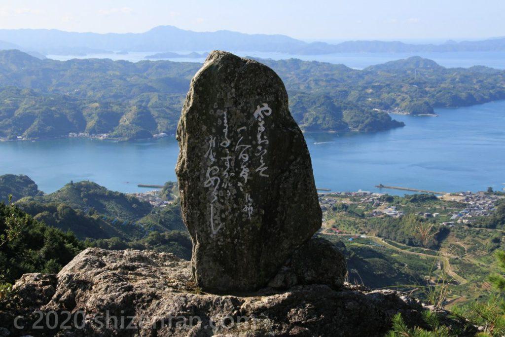 法華津峠の石碑