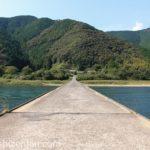 高瀬沈下橋の上から橋の出口方向を真っ直ぐ向いた画