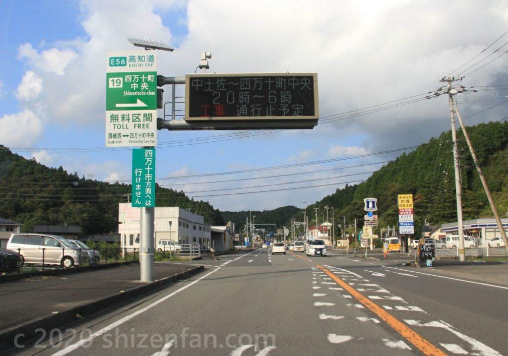 高知道無料区間入口の道路案内表示