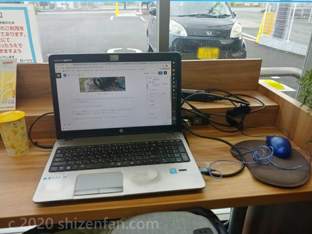 コンビニのイートインスペースに広げられたノートパソコン