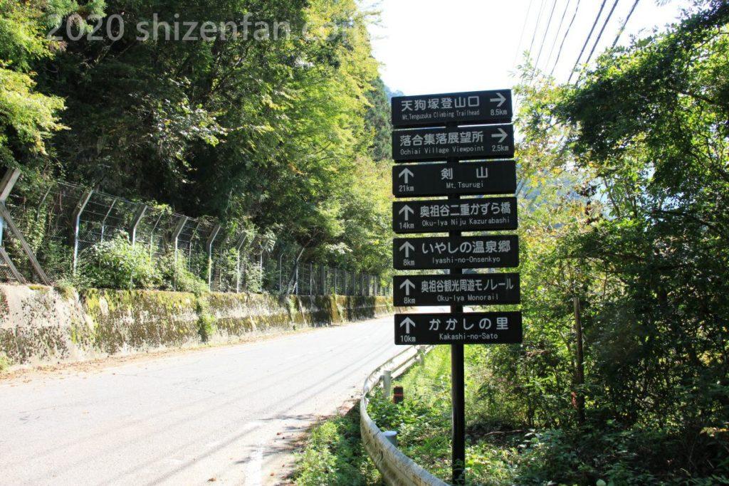 四国祖谷渓 国道439号の行先表示看板