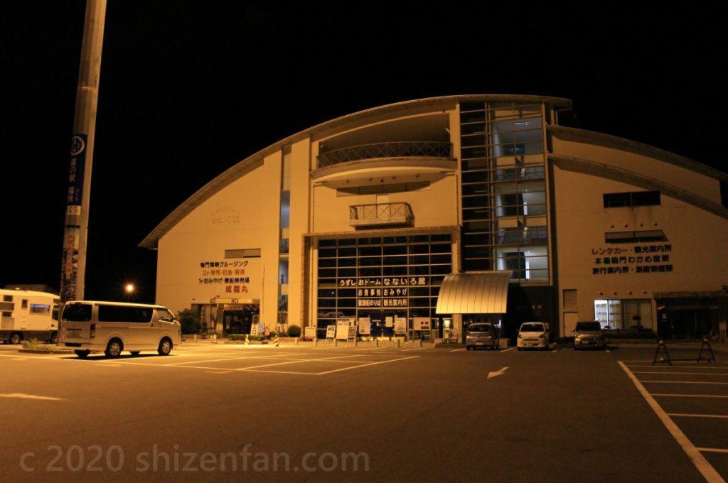 道の駅福良 夜の外観と駐車場の様子