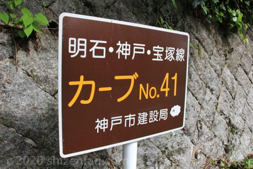 明石神戸宝塚線「カーブNo.41」表示看板