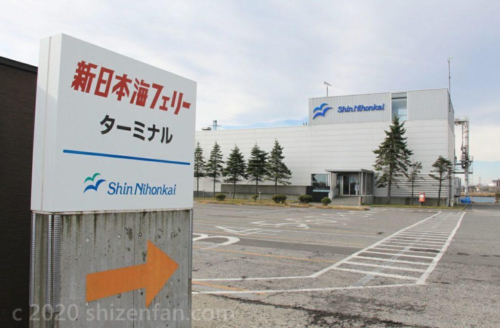 新日本海フェリー・苫小牧東港ターミナル外観