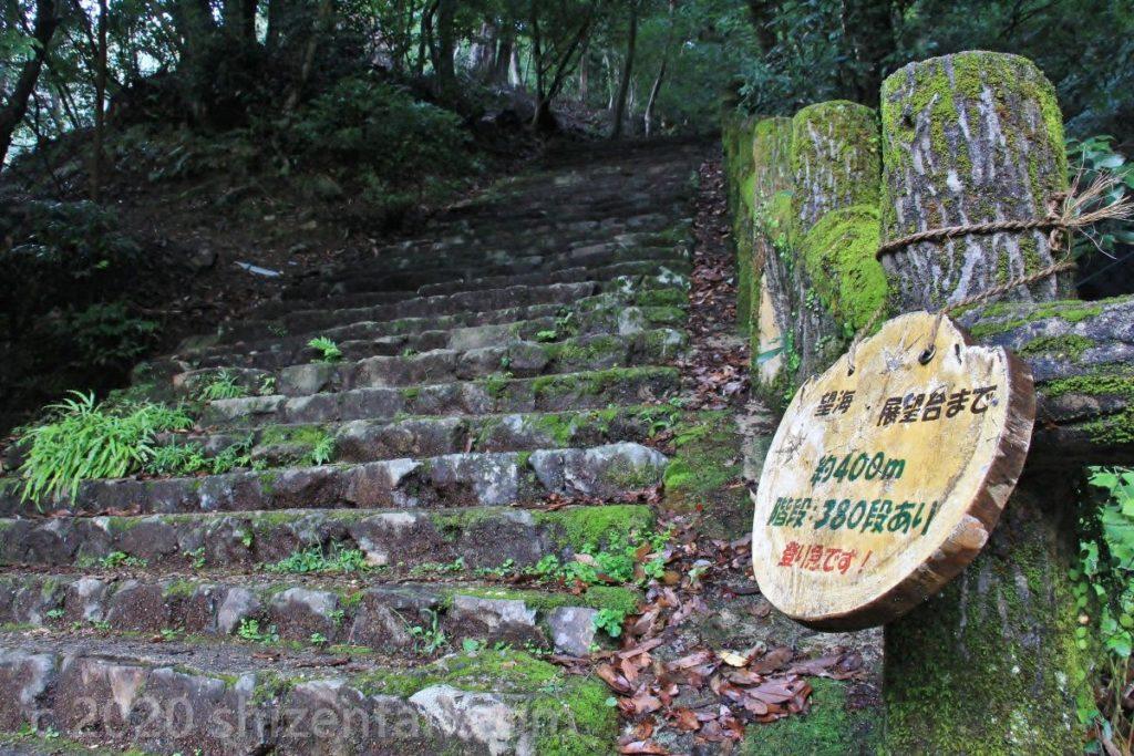 箕面の滝・望海丘展望台石段登り口の様子