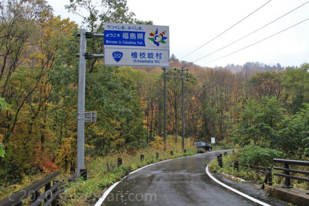 福島と新潟の県境 福島県檜枝岐村の看板