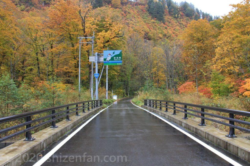 福島と新潟の県境「金泉橋」の上から新潟側を見た画