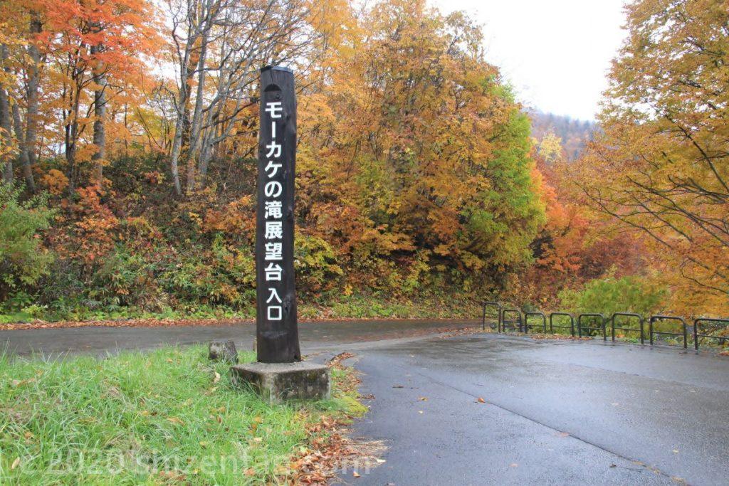 モーカケの滝駐車場入口の立て看板