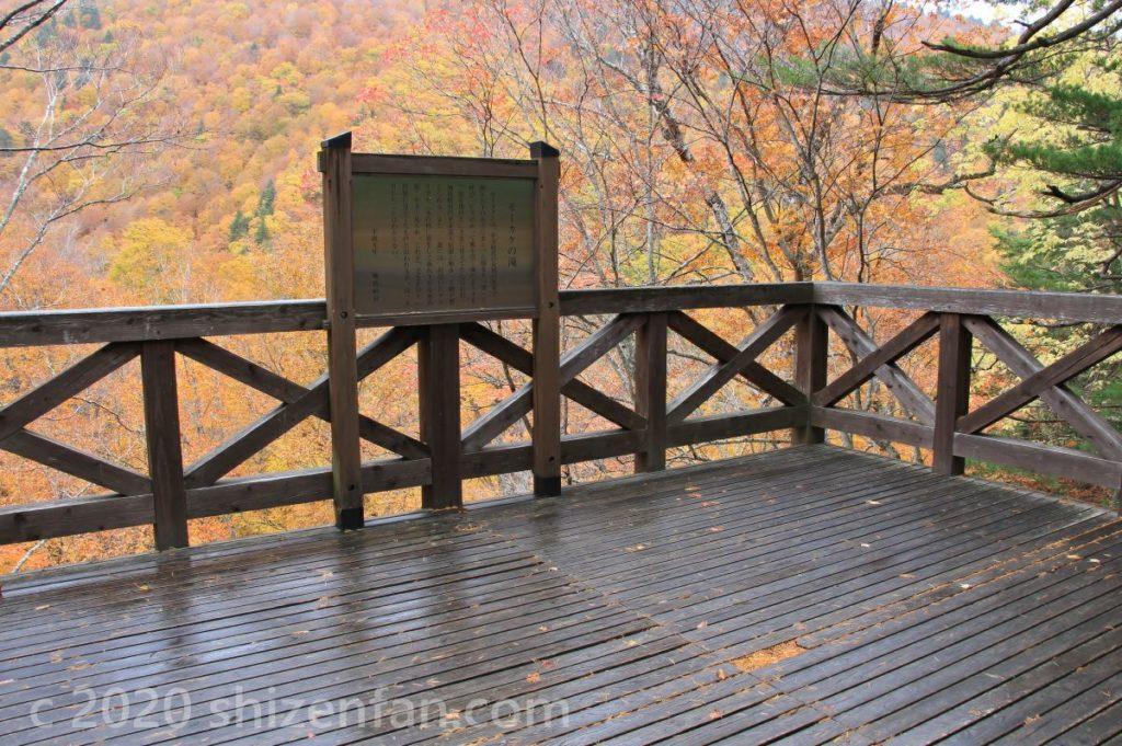 紅葉期のモーカケの滝展望台