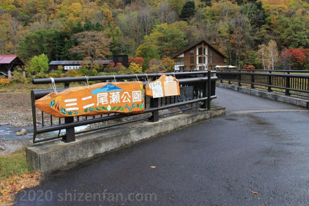 ミニ尾瀬公園 車道からの入口の様子