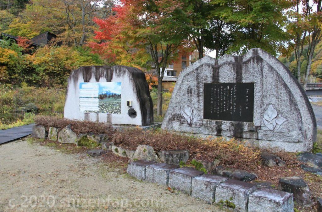 ミニ尾瀬公園内の「夏の思い出」石碑