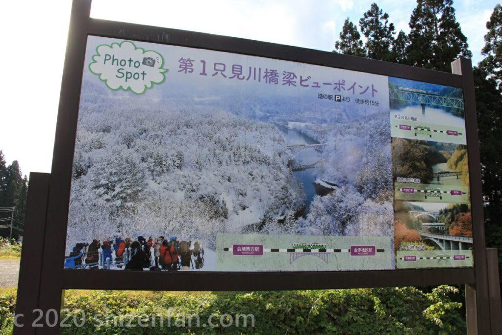 道の駅みしま・第一只見川橋梁ビューポイントの全面写真看板