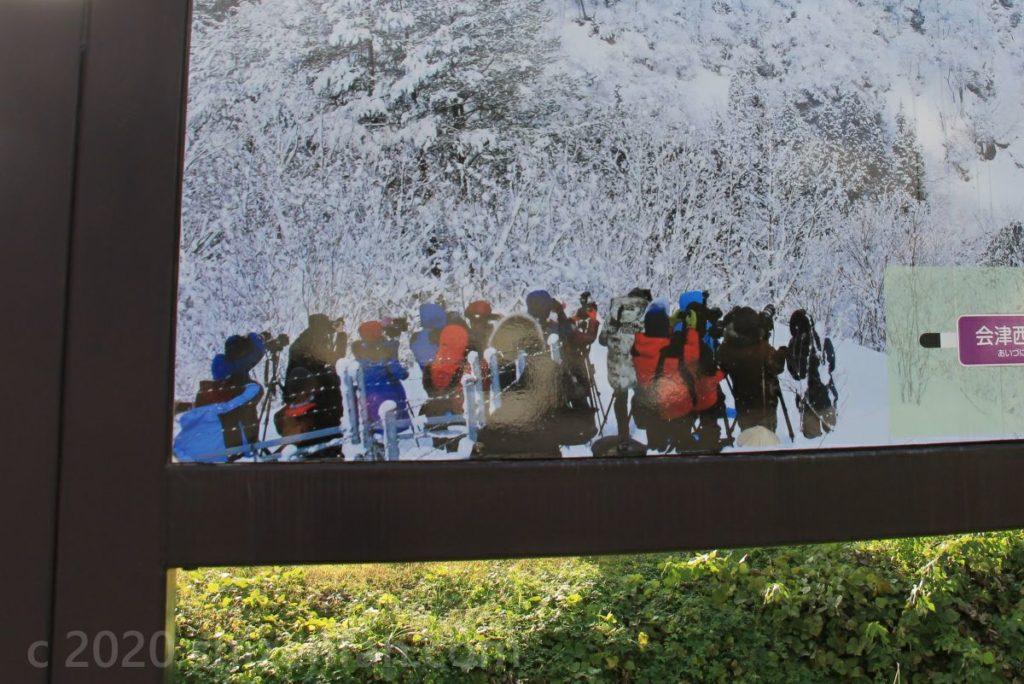 第一只見川橋梁ビューポイントの写真看板の中のカメラマンたち