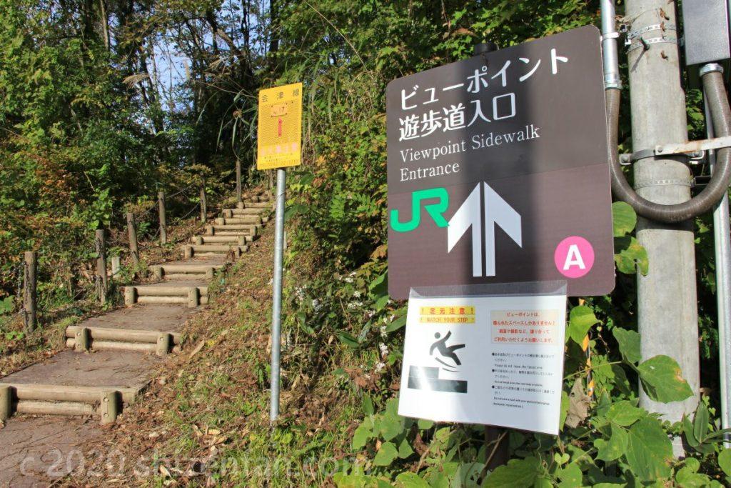 第一只見川橋梁ビューポイント遊歩道入口の様子