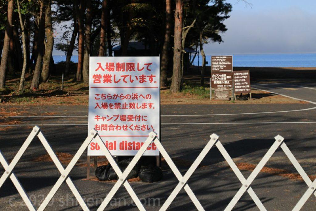 猪苗代湖・天神浜の入場制限看板(2020年10月)