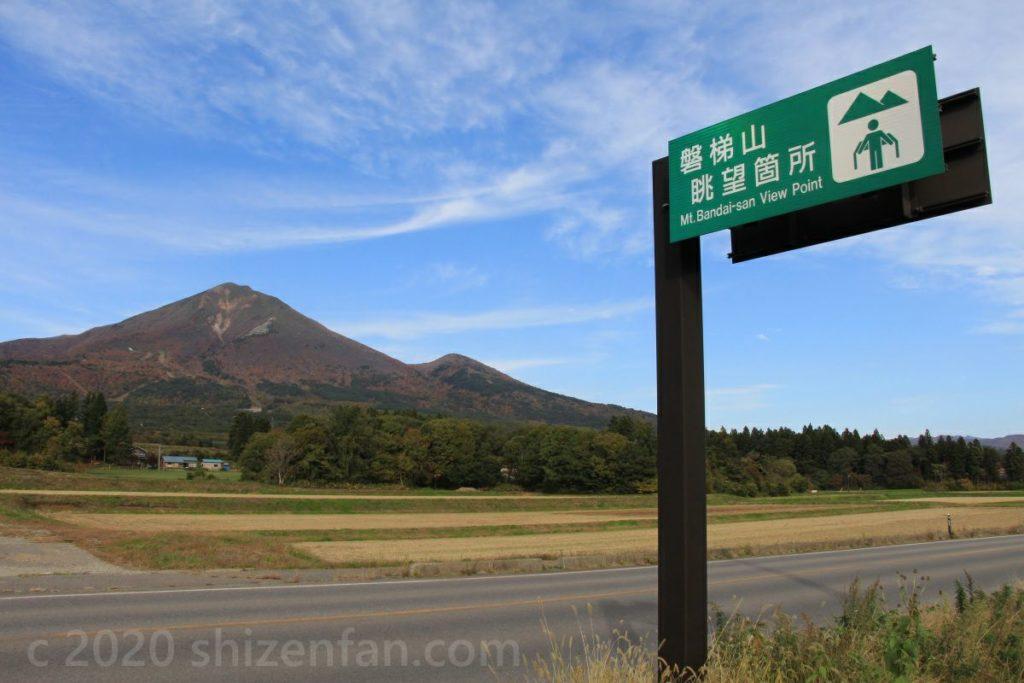 磐梯山眺望箇所の表示看板と磐梯山