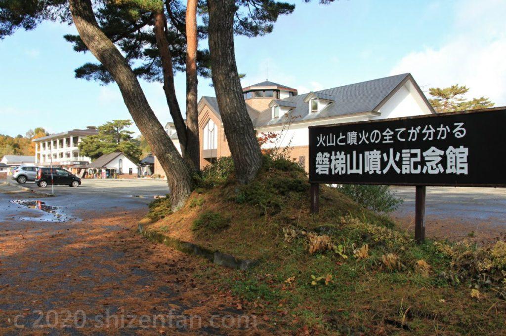 磐梯山噴火記念館外観