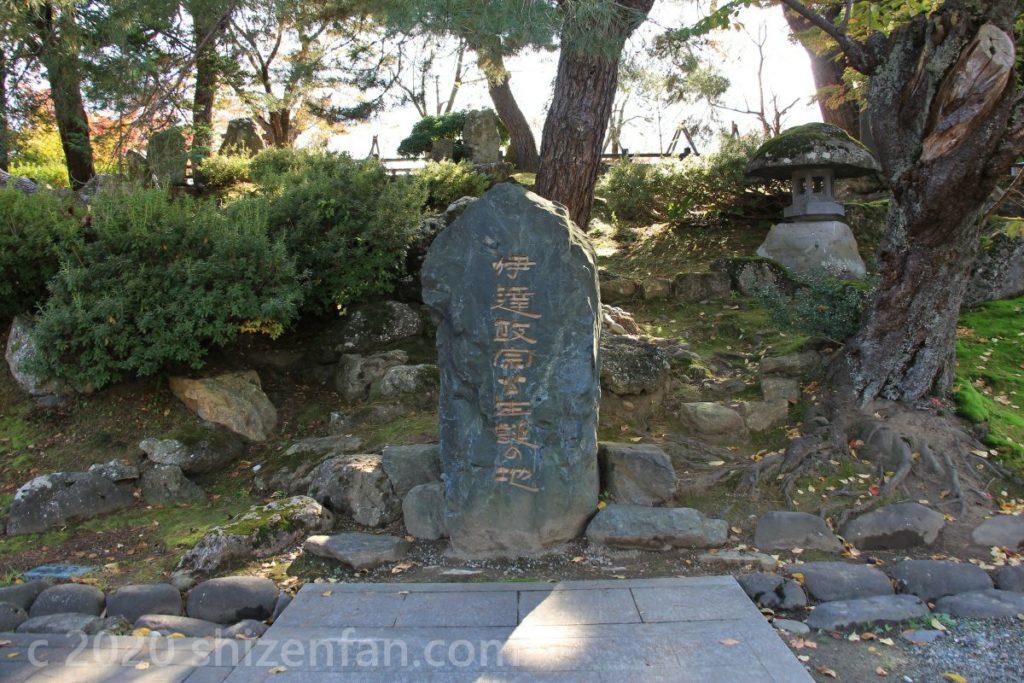 米沢城址・上杉神社内 伊達政宗生誕の地の石碑