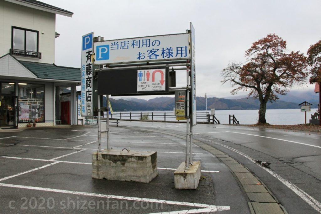 田沢湖・たつこ像横の斉藤商店駐車場の看板