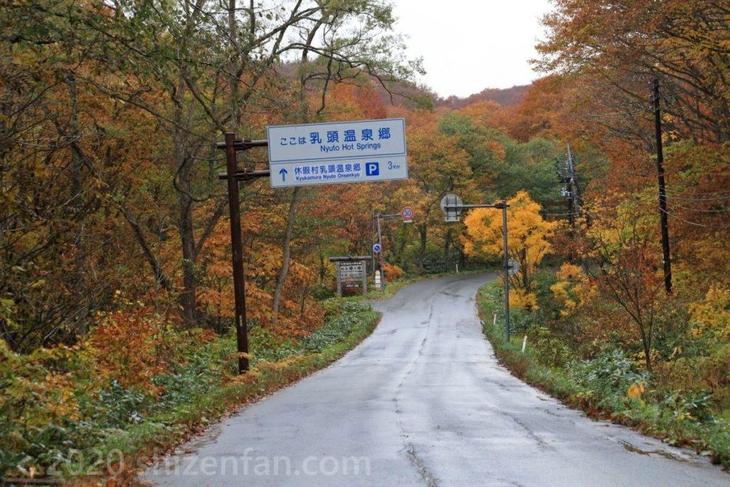 乳頭温泉郷入口を示す道路看板