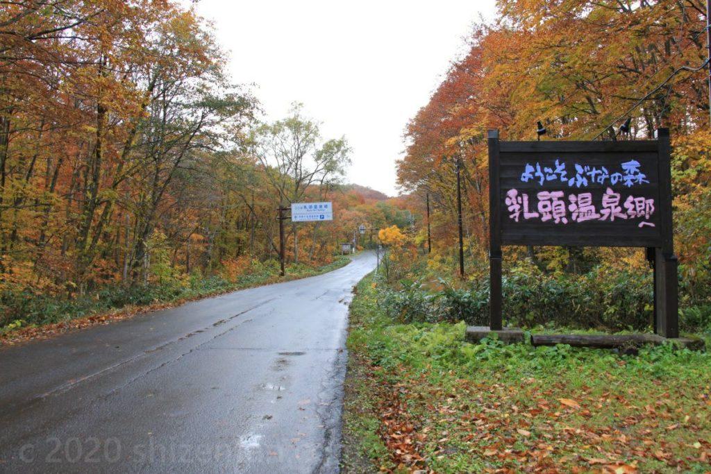 県道194号・乳頭温泉郷入口の様子