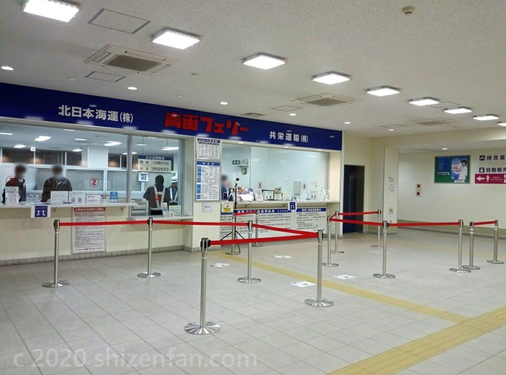 青函フェリー 青森ターミナルの受付カウンターの様子