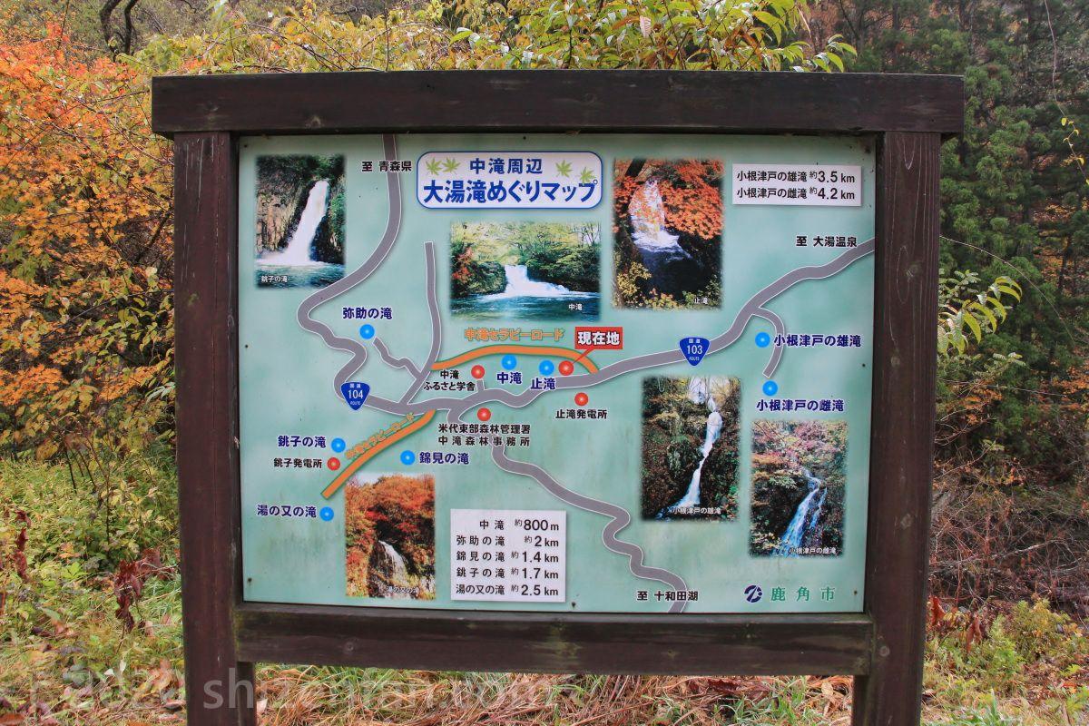 鹿角市大湯滝めぐり遊歩道マップ