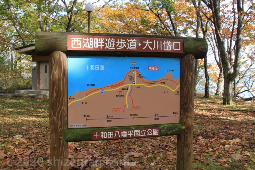 十和田湖西湖畔遊歩道の案内マップ