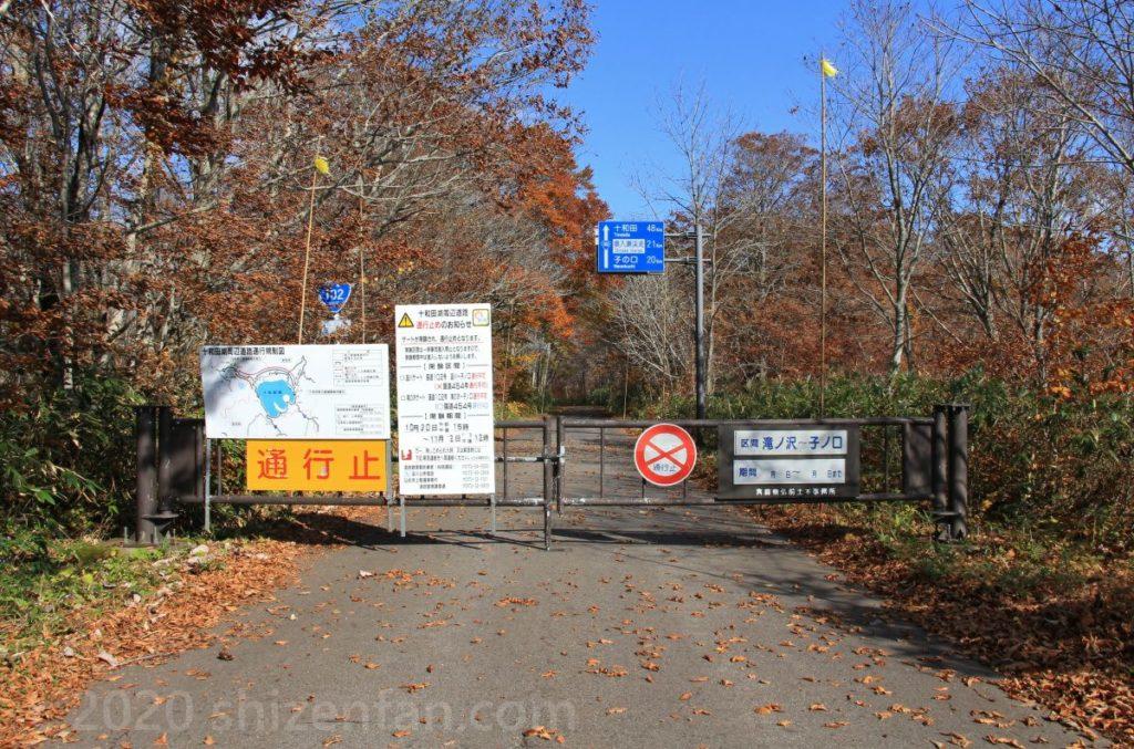 閉鎖された滝の沢ゲート(国道102号)
