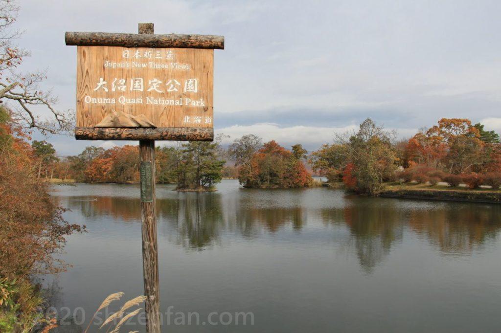 紅葉期の大沼と木製の名称看板