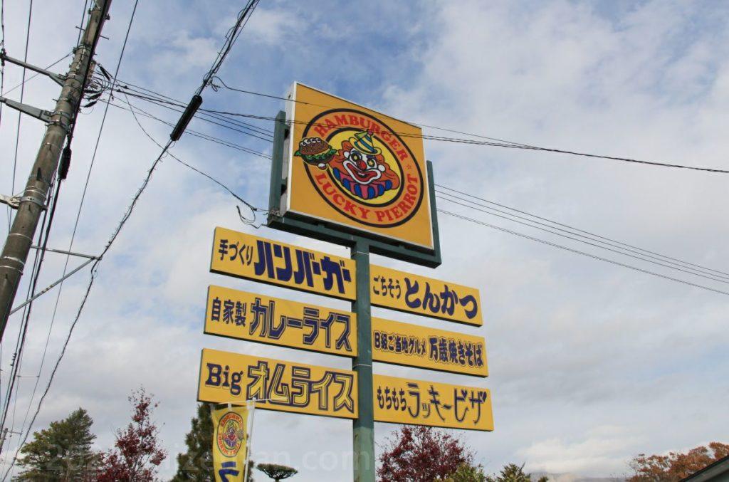ラッキーピエロ森町赤井川店 道路沿いの黄色い看板