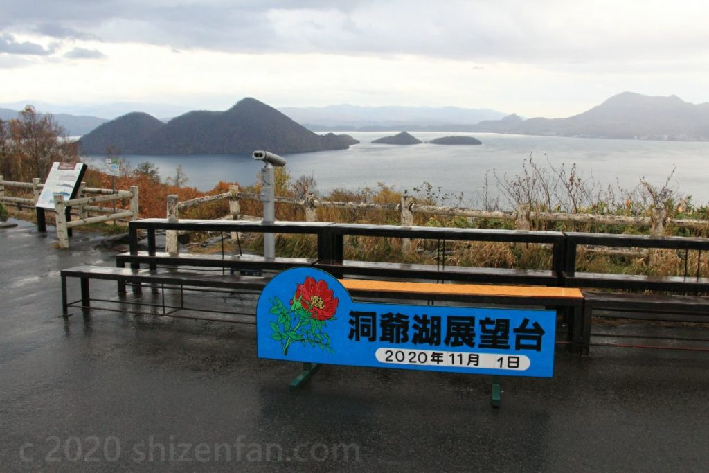 洞爺湖展望台の日付入り記念写真用名称看板