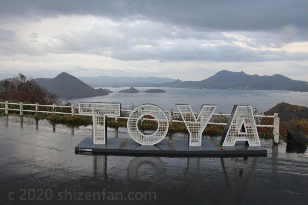 サイロ展望台から望む洞爺湖と「TOYA」と英語で書かれた記念写真用名称看板