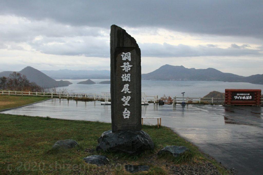 洞爺湖展望台 和風の記念写真用名称看板